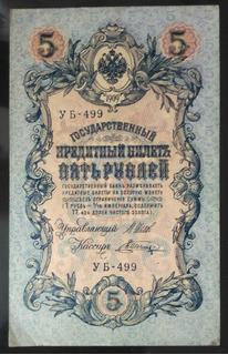 Billete 5 Rublos 1909