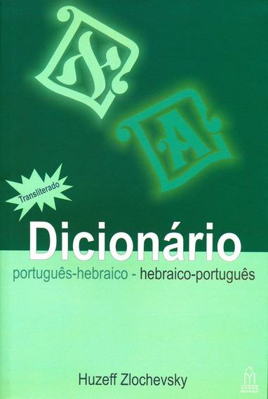 Dicionário Básico - Português/hebraico