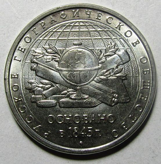 Rusia Moneda 5 Rublos 2015 Unc Sociedad Geografica Rusa