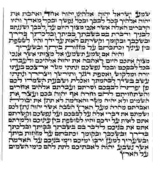 Klaf / Pergaminho Para Mezuza - 10 Cm - Kasher