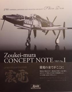 Shinden Concept Note Sws No. 1