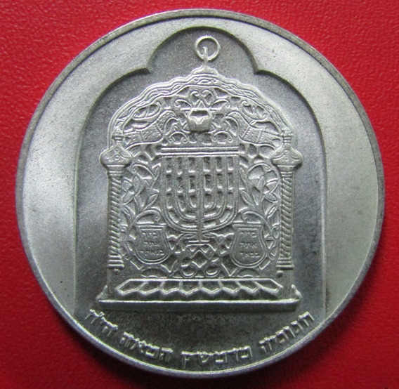 Israel Moneda Plata 10 Lirot 1974 Unc Km 78 Lampara Damasco