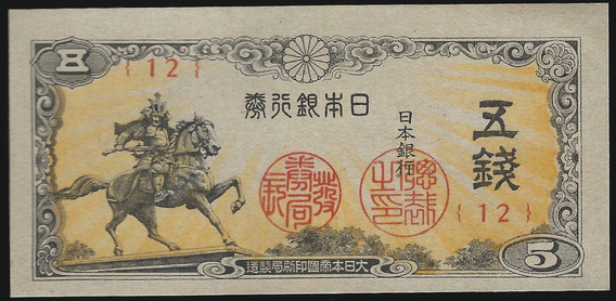 Japon, 5 Sen, 1944. P#52. Il Guerra. Sin Circular