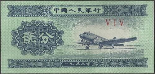 China 2 Fen 1953 P861b