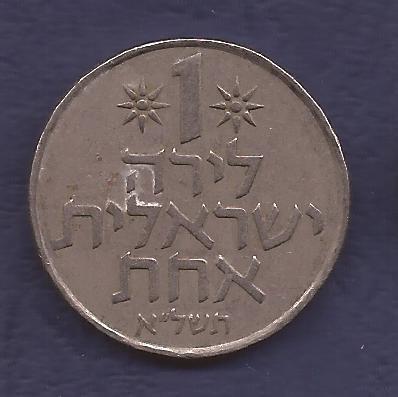 Israel Moneda De 1 Lirah Usada