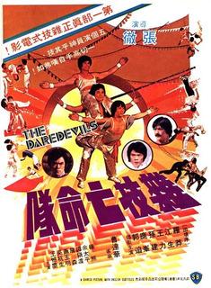 Shaolin Daredevils ( The Daredevils) - Artes Marciales Dvd