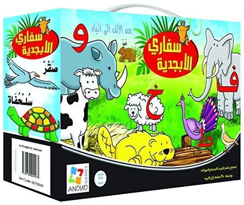 Alphabet Safari Puzzle - Arabic ????? ????????