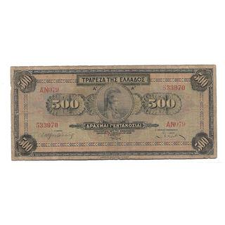 Cédula Nota Original Grega 500 Drachmai De 1923 Bc