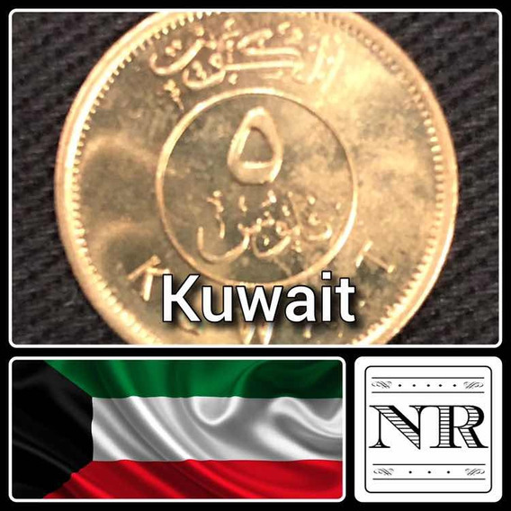 Kuwait - 5 Fils - Año 1997 - Km # 10 - Unc - Barco A Vela