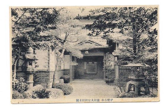 Postal Japon O China Frente De Una Casa Numero 278