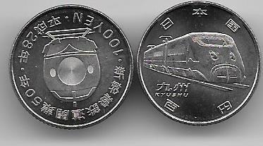 Moneda Japon 100 Yen Año 2016 Tren Sin Circular