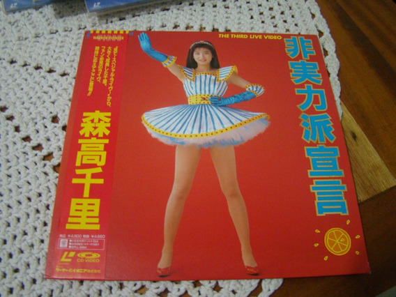 Ld Laserdisc Chisato Moritaka , The Third Live Video