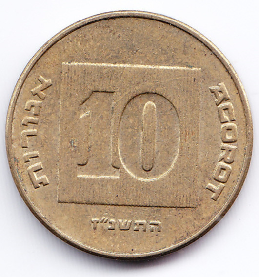 Israel Moneda 10 Agorot Bronce 1988 Km# 158 Xf