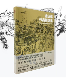 Colección De Bocetos Kim Jung Gi Sketch Collection