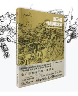 Colección De Bocetos Kim Jung Gi Sketch