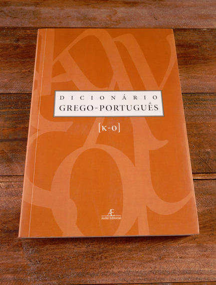 Dicionário Grego Português Vol 3 | Ateliê Editorial