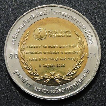 Tailandia 10 Baht - Premio De Seguridad Alimentaria De Oms