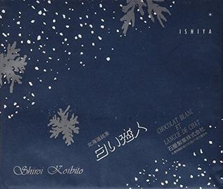 Shiroi Koibito Chocolat Blanc Langue De Chat En 36 Piezas /