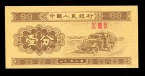 Cédulas Da China - Flor De Estampa- Remessa Grátis - L.392