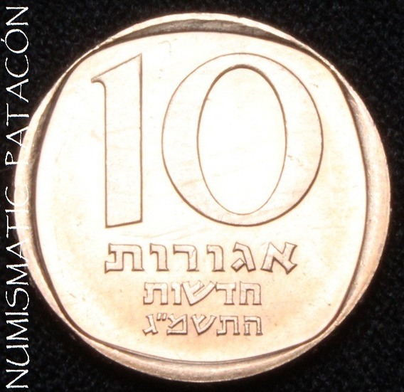 Moneda De Israel 10 Agorot 1982 - Sin Circular