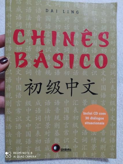 Livro: Chinês Básico - Inclui Cd