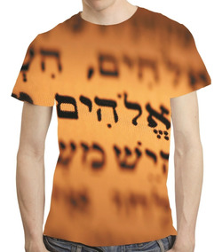 Camisa Camiseta Elohim Deus Nome Em Hebraico Torá E Bíblia