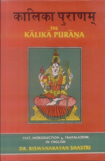 Kalika Purana Sanskrit & English Translation Set Tantra Yoga