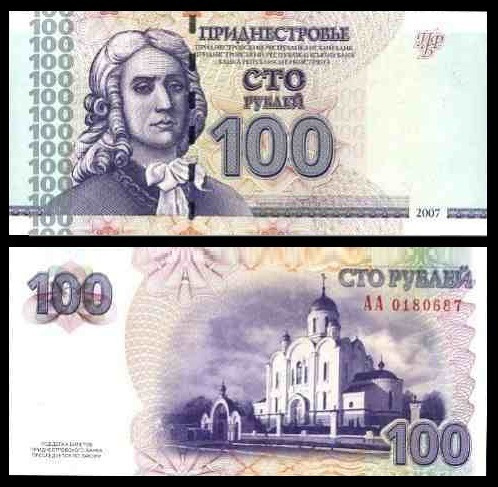 Transnistria P-42 One Ruble Year 2007 Uncirculated Banknote Europe