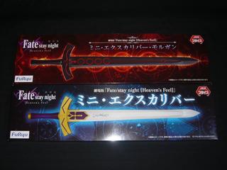 Replica Excalibur Morgan Espada Saber Fate Heavens Feel
