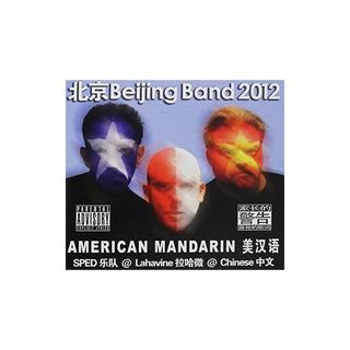 Sped Kemaxiu/beijing Band 2001 Beijing Band 2012 American Ma