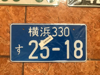 Placa Japonesa Decorativa De Lámina
