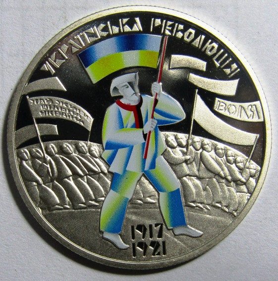 Ucrania 5 Hryvnias 2017 Guerra De Independencia 1917 Proof