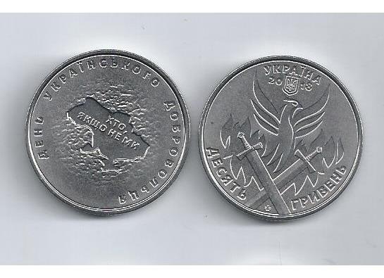 Ucrania Moneda 10 Hryven Año 2018 - Unc - Dia Del Voluntario