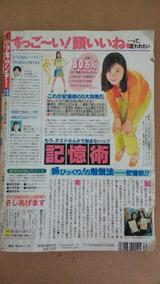 Revista Mangá Em Japonês Importada Hq Raríssima
