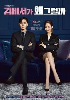 Drama Coreano-what