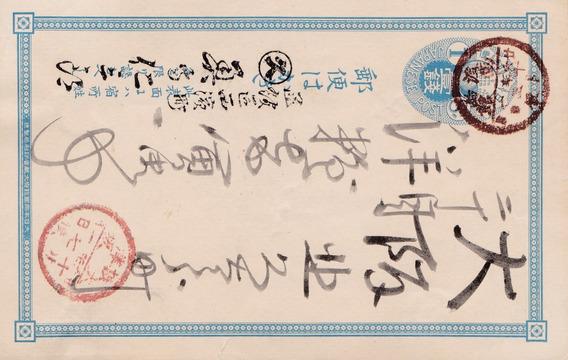 Japon Muy Antigua Carta Postal Con Sello Impreso E26