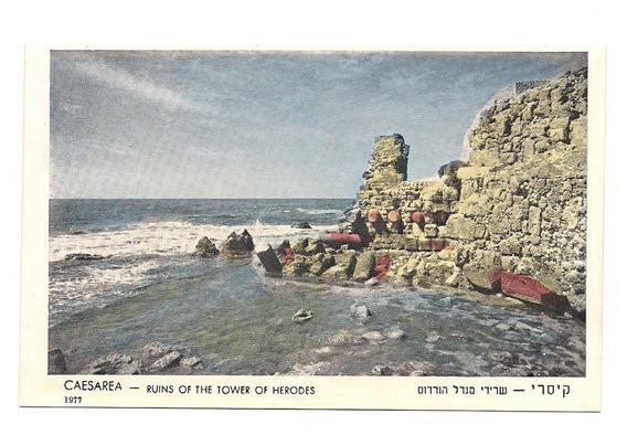 Antigua Postal Cesarea Israel Torre De Herodes 539