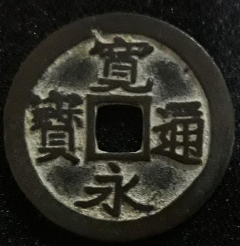 Moeda 1 Mon Ano 1668 Japão