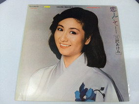 Lp Disco Vinil Akemi Misawa Ano 1981