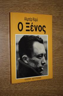 El Extranjero - Albert Camus - En Griego