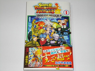 Super Dragon Ball Heroes Universe Mission!! 1 Import Japan