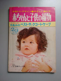 Livro Antigo Japonês De Tricô E Crochê Para Crianças 229