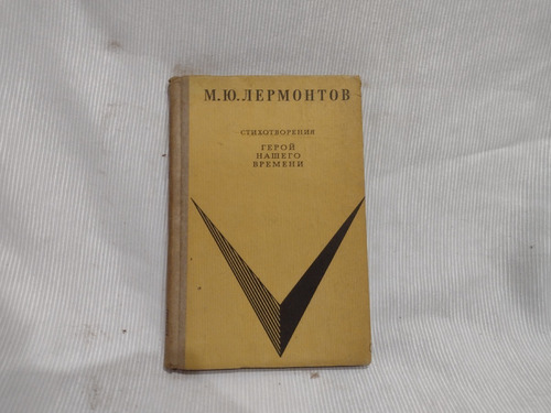 Imagen 1 de 5 de Ctnxotbopehnr Nephohtob Antepatupa 1969 Ruso