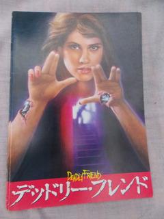 Revista Deadly Friend Wes Craven Programa Japonês