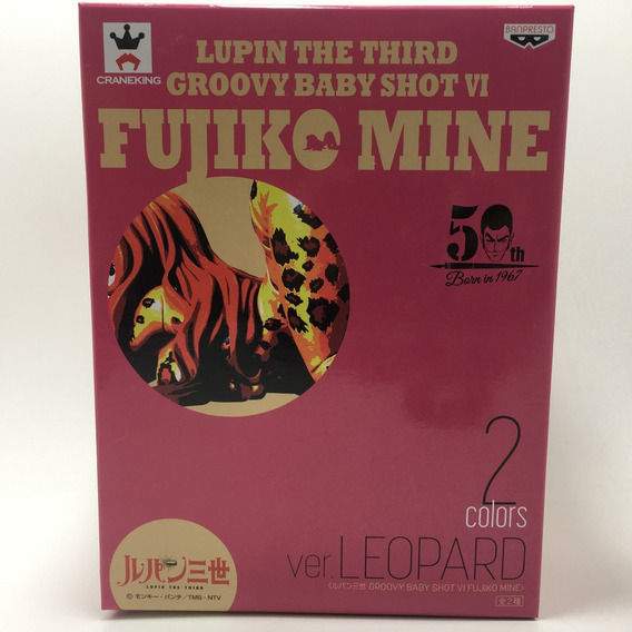 Banpresto Lupin 3 Groovy Baby Shot Fujiko Mine Ver. Leopardo