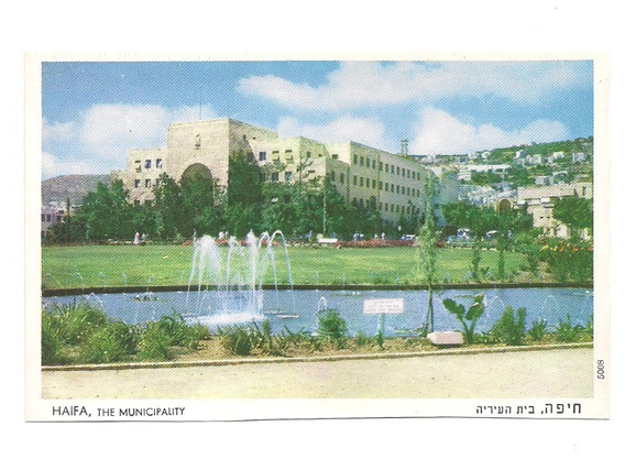 Antigua Postal Haifa La Municipalidad Israel 545