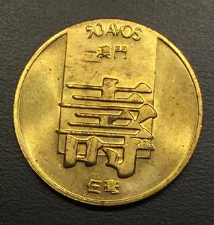 Mac003 Moneda Macao 50 Avos 1982 Unc-bu Ayff