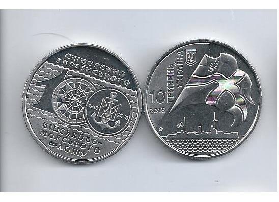 Ucrania Moneda 10 Hryven Año 2018 - Unc - Aniversario Marina