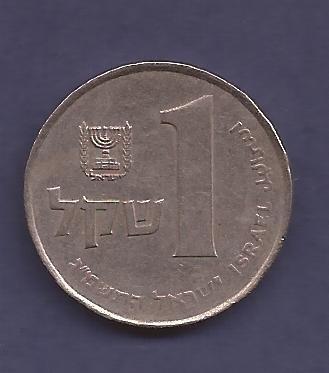 Israel Moneda De 1 Sheqel Usada