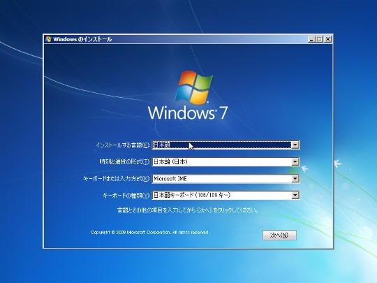 Windows 7 32bits Totalmente Japones